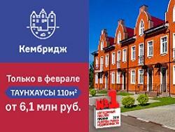 Готовые таунхаусы в КП «Кембридж». 24 км Новой Риги Акция до конца февраля -14%!